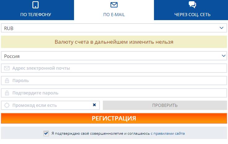 Окно регистрации на официальном сайте Мостбет